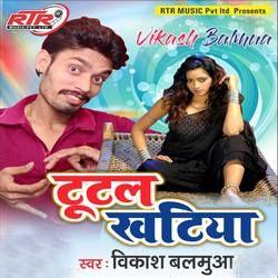 Tutal Khatiya songs