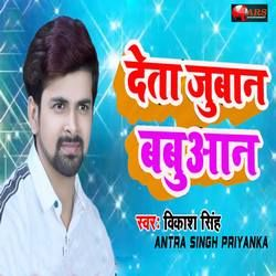 Listen to Deta Jubaan Babuwan songs from Deta Jubaan Babuwan