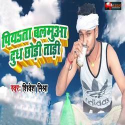 Piyata Balamuwa Dudh Chodi Tadi songs
