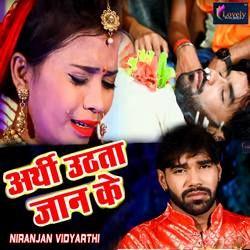 Aarthi Uthata Jaan Ke songs