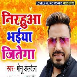 Nirhuya Bhaiya Jitega songs