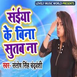 Saiya Ke Bina Sutab Na songs