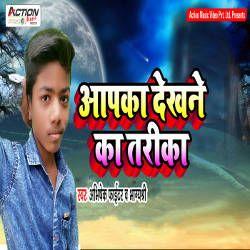 Aapka Dekhne Ka songs