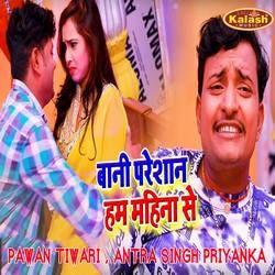 Bani Pareshan Ham Mahina Se songs
