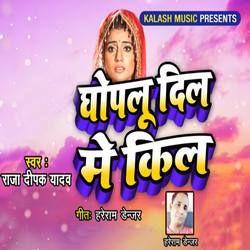 Ghopalu Dil Me Kil songs