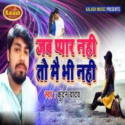 Jab Pyar Nahi To Mai Bhi Nahi songs
