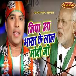 Jiya Bharat Ke Lal Modi Ji songs