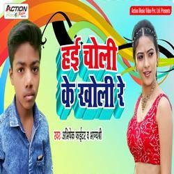 Hai Choli Ke Kholi Re songs
