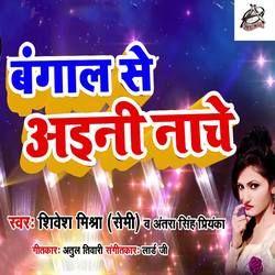 Bangal Se Aayni Nache songs