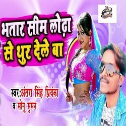 Bhatar Sim Lodha Se Thur Dele Ba 2 songs