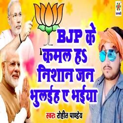 Bjp Ke Kamal Ha Nishan Jan Bhulaiha Ye Bhaiya songs