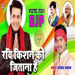 Ravi Kishan Ko Jitana Hai songs