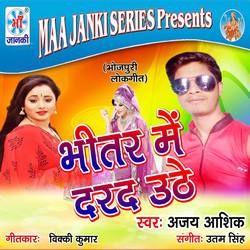 Bhitar Me Dard Uthe songs