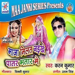 Maja Milal Nikhe Patar Bhtaar Me songs