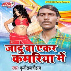 Jadu Wa Aekar Kamariya Me songs