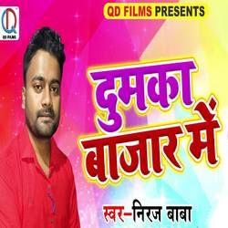Dumka Bazar Mein Songs Download, Dumka Bazar Mein Bhojpuri MP3 Songs