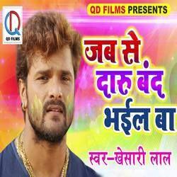 Jab Se Daru Band Bhail Ba songs