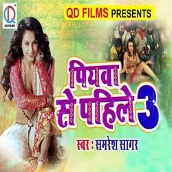 Listen to Piywa Se Pahile 3 songs from Piywa Se Pahile 3