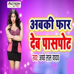 Listen to Abki Faar Deb Passpot songs from Abki Faar Deb Passpot