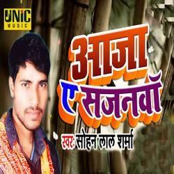 Listen to Aaja A Sajanwa songs from Aaja A Sajanwa