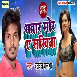Bhatar Mor Ye Sakhiya songs