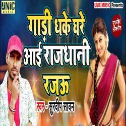 Gadi Dhake Ghare Aayi Rajdhani Rajau songs