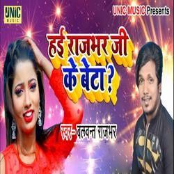 Listen to Hai Rajbhar Ke Beta songs from Hai Rajbhar Ke Beta