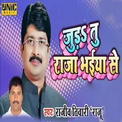 Jud Tu Raja Bhaiya Se songs