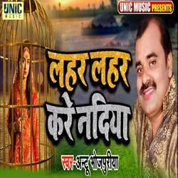 Lahar Lahar Kare Nadiya songs