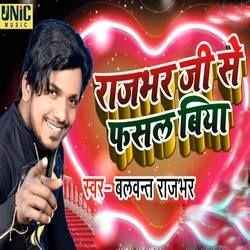 Rajbhar Ji Se Fasal Biya songs