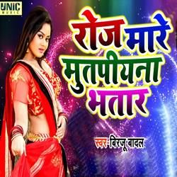 Listen to Roj Mare Mutpiyna Bhatar songs from Roj Mare Mutpiyna Bhatar