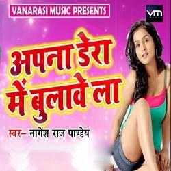 Apna Dera Me Bulwe La songs