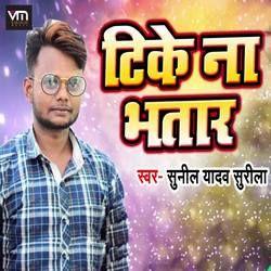 Tike Na Bhatar songs