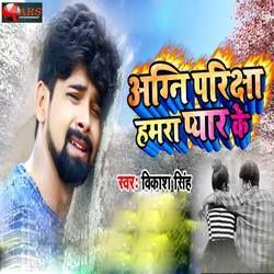 Listen to Agni Pariksha Humra Pyar Ke songs from Agni Pariksha Humra Pyar Ke