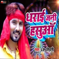 Dharayi Jani Hasuya songs