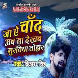 Listen to Ja Ye Chanda Ab Na Dekab Suratiya Tohar songs from Ja Ye Chanda Ab Na Dekab Suratiya Tohar