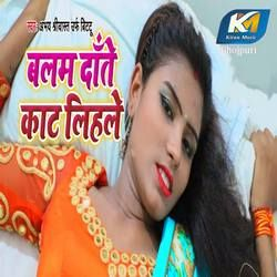 Balam Dante Kat Lihale songs