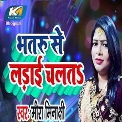 Bhataru Se Ladai Chalata songs