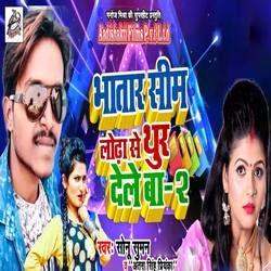 Bhatar Sim Loda Se Tur Dele Ba 2 songs