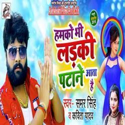 Hamko Bhi Ladki Patane Ataa Hai songs