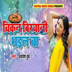 Chicken Biryaani Bhail Ba songs