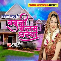 Jahiya Jaibu Babuni Balam Gharwa songs
