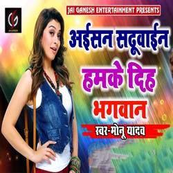 Listen to Aisan Sadhuwain Hamke Diha Bhagwan songs from Aisan Sadhuwain Hamke Diha Bhagwan