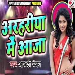 Arhariya Me Aaja songs