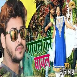 Payal Kare Ghayal songs