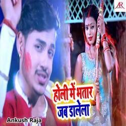 Holi Me Bhatar Jab Dalela songs