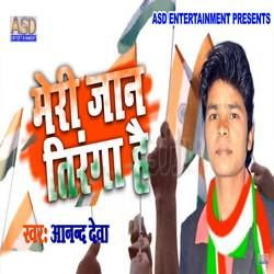 Meri Jaan Tiranga Hai songs