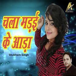 Chala Madai Ke Aara songs