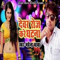 Dewar Roj Kare Ghatna songs