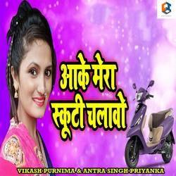 Aake Mera Scooti Chalawo songs